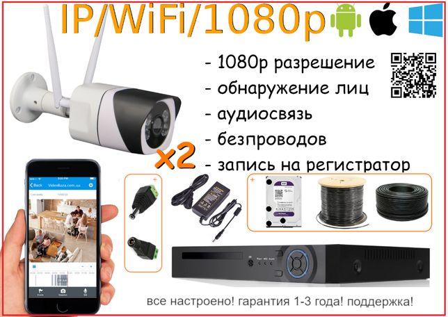 Комплект беспроводной видеонаблюдения наблюдения 2 камеры WiFI звук