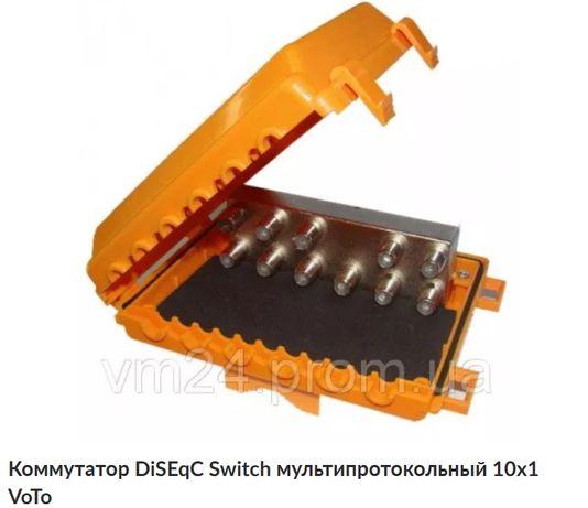 Коммутатор DiSEqC 10x1 Switch мультипротокольный VoTo