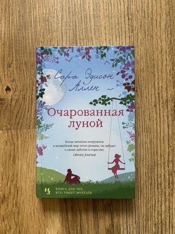 Сара Эдисон Аллен «Очарованная луной»