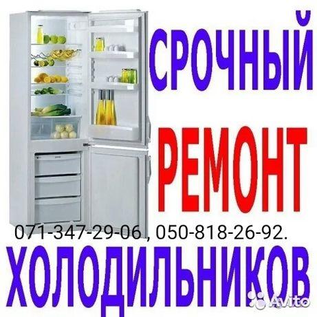 Ремонт Холодильников    071  347  29  06.   Все  районы.