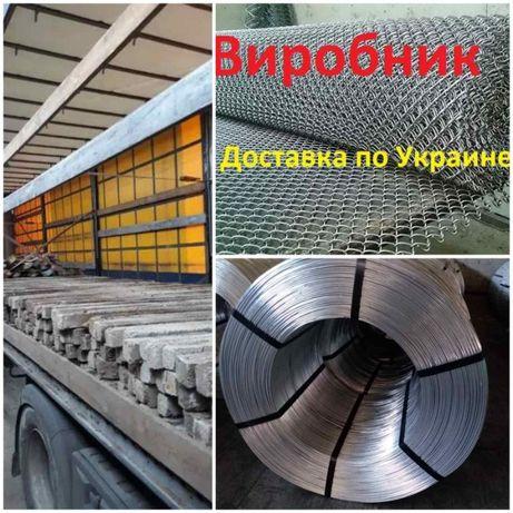 столбики столбы бетонные ОПТ сетка рабица доставка по Украине