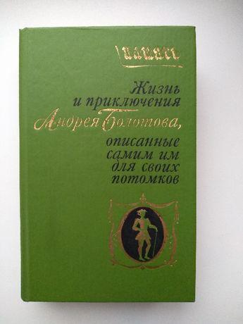 Книга Болотов А.Т. Жизнь и приключения Андрея Болотова