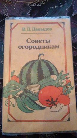 """Книга """"Советы огородникам"""" Давыдов"""