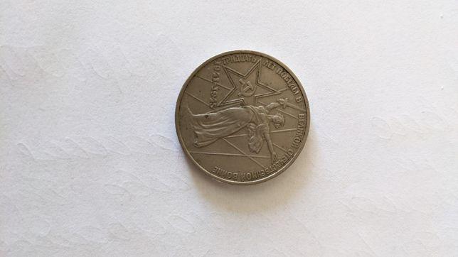 1 рубль СССР 1975, 30 лет победы в Великой Отечественной войне