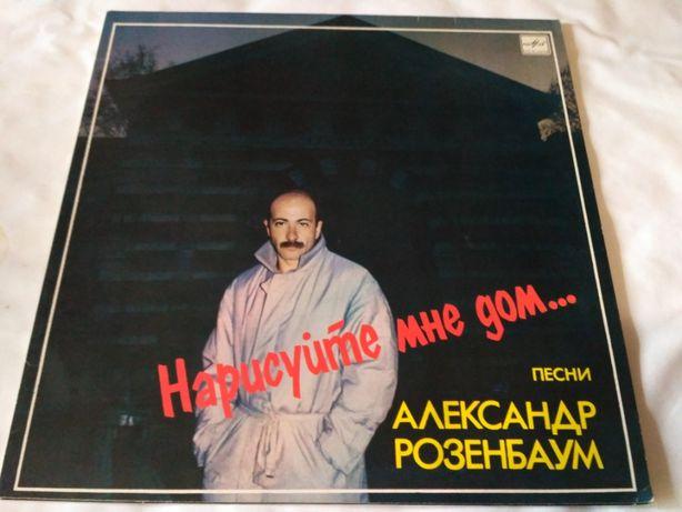 Александр Розенбаум - Нарисуйте мне дом