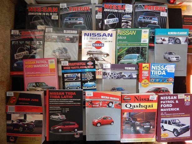 Книги по ремонту и эксплуатации автомобилей NISSAN (цены разные)