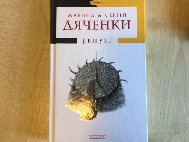 Марина та Сергій Дяченки Ритуал