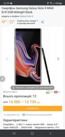 Samsung Galaxy Note 9 512Gb SM-N960F