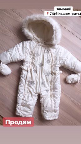 Дитячий зимовий комбінезон молочного кольору
