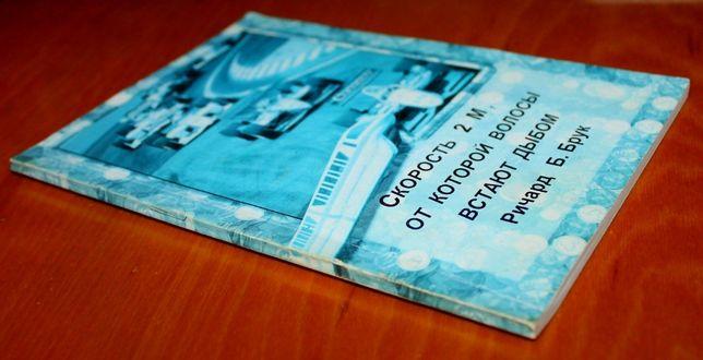 "Книга по саморазвитию ""Скорость 2 М"", Ричард Брук"