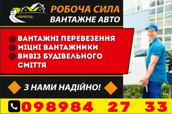 Грузоперевозки Переезды НЕДОРОГО Грузовое Такси Доставка шкаф диван.