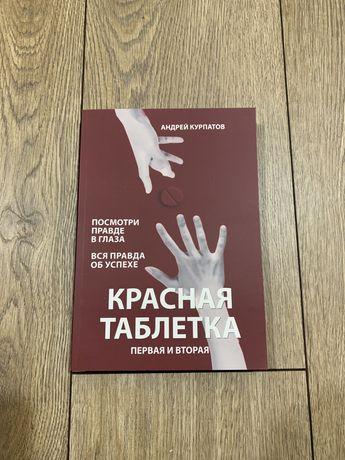 Андрей Курпатов| Красная таблетка 1,2| Две в ОДНОЙ | МЯГКИЙ| Твердый