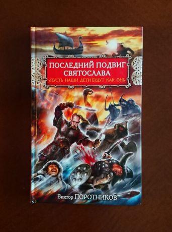 Поротников В. П. Последний подвиг Святослава.
