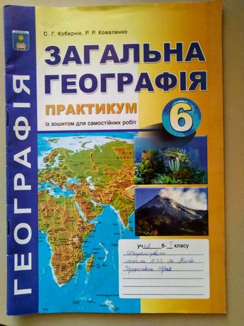 Зошит практикум з географії, 6 клас