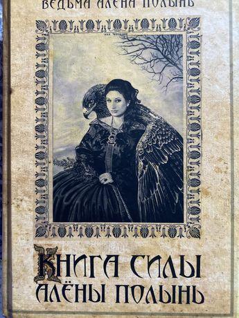 Книга силы Алены Полынь