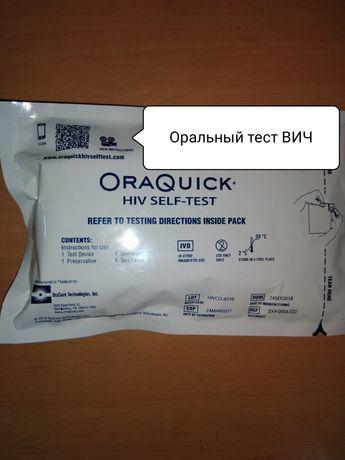 Тесты на ВИЧ и Гепатит С ,оральный и др.Oraquick Wondfo First Response