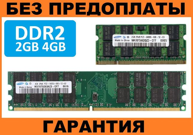 Память для ноутбука и ПК SODIMM DIMM DDR2 2GB 4GB Kingston Hynix
