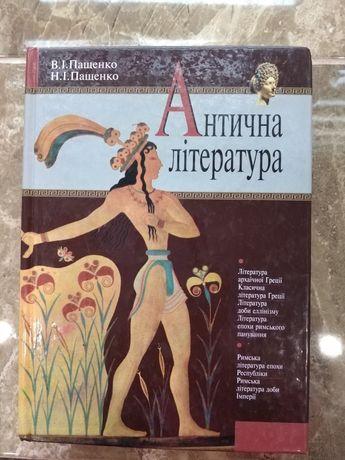 "Пащенко""Антична література"""