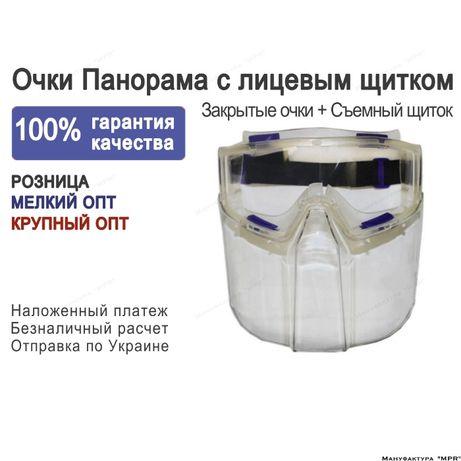 Очки-маска Панорама со съемным лицевым щитком FIT РОС 12205 zo-zw