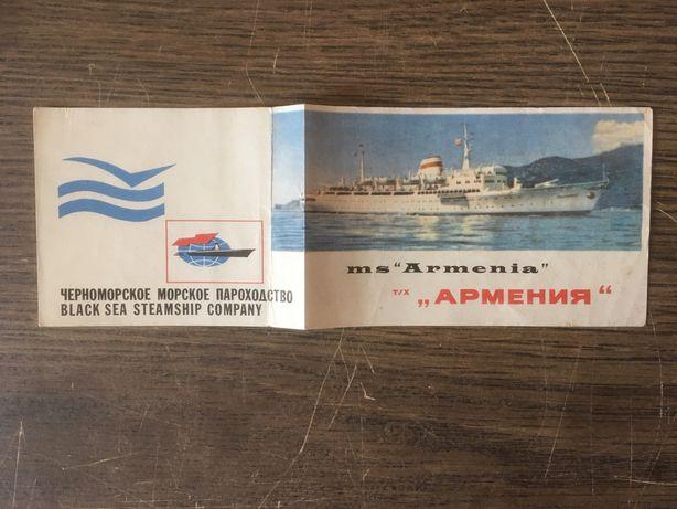 Билет на теплоход Армения