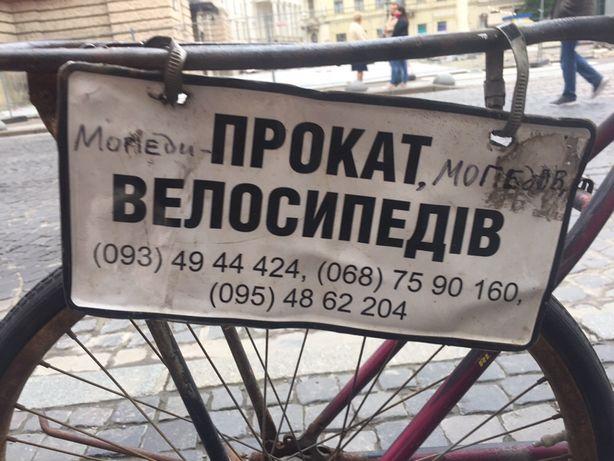 Прокат велосипедов и мопедов львов