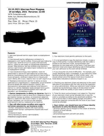 Билеты Шахтер - Реал 61 сектор (семейный сектор )