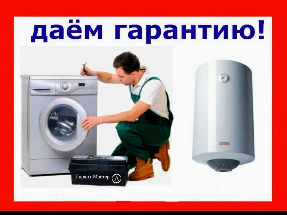 Ремонт стиральных машин и бойлеров Донецк - изображение 1