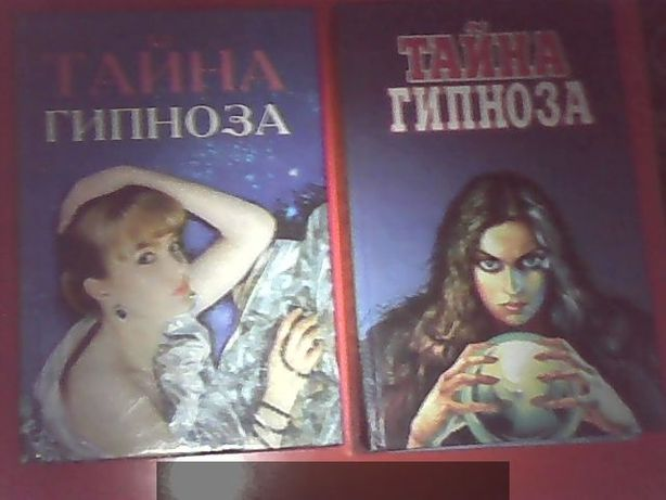"Книги ""Тайна гипноза"""