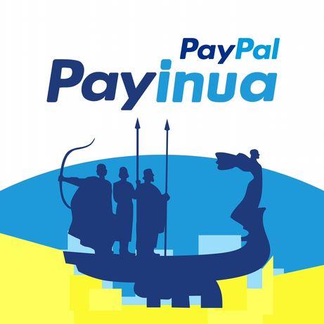 PayPal вывод на Приват24, Монобанк, наличными в USD/UAH быстро