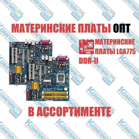 Материнские платы, сокет 775, DDR-2, процессор, Intel, ОПТ