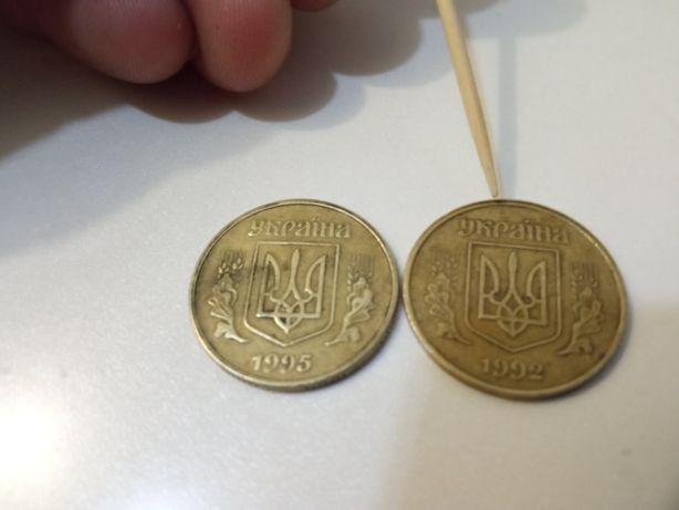 Монеты чеканка 1992 и 1995 г.