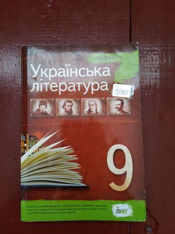 Посібник-хрестоматія з української літератури