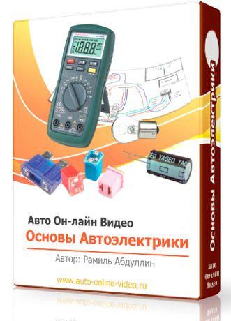Обучение курс Основы автоэлектрики