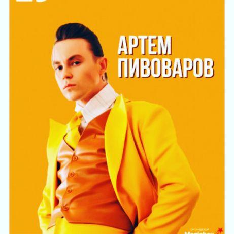 Артем Пивоваров 29.10.21 билеты