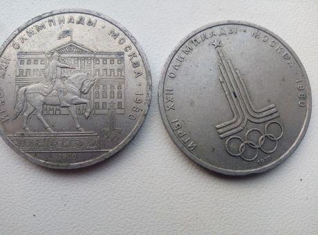 Рубли СССР 7 штук по 20 грн шт
