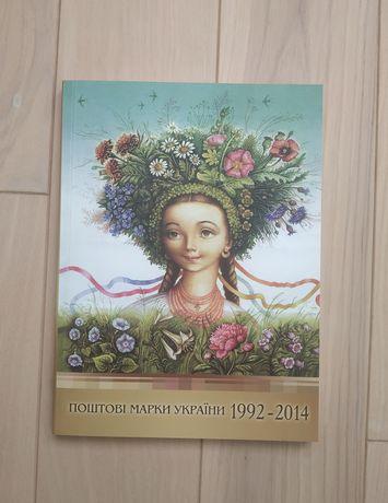 Каталог поштові марки України почтовые Украины