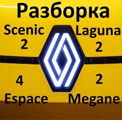 Розборка Renault Laguna Scenic Megane Лагуна Сценик Меган запчасти