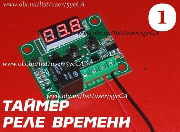 Реле времени 2i61 для ИНКУБАТОРа таймер w1209 универсальный апл 261