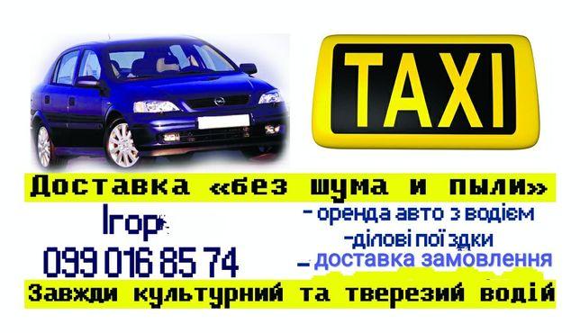 Таксі ( TAXI) Варва