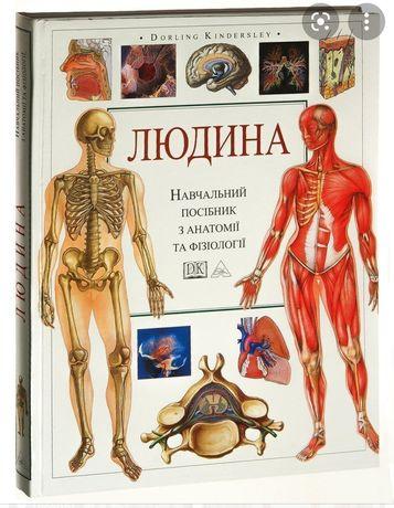 ЗНО людина навчальний посібник з анатомії та фізіології