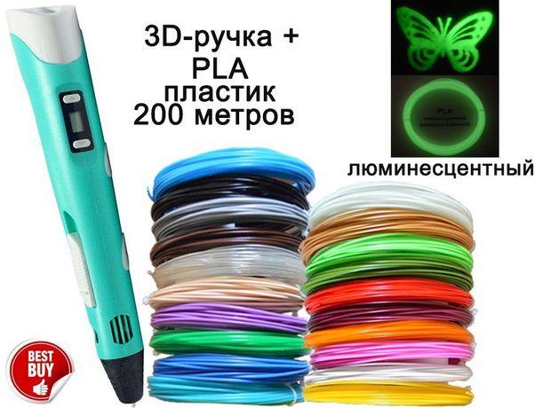 3D ручка бирюзовая c дисплеем (3D Pen-2) +Подставка +компл. PLA 20 цв