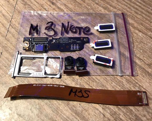 Запчасти Xiaomi note5,4A,3s, meizu m2,m2note,m3note,m6note,m5s,m6t,c9p