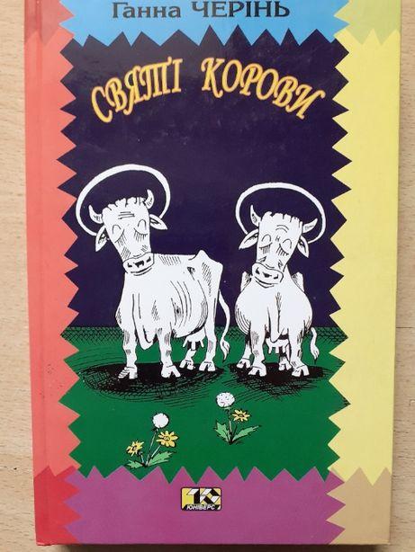 Черінь Ганна. Святі корови.
