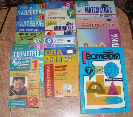 Математика алгебра геометрия 1,5,6,7,8,9 задачи ответы ДПА тетради