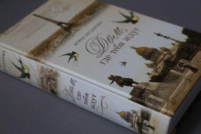 Книга «Дом, где тебя ждут» (Ирина Богданова) ОБМЕНА и ДОСТАВКИ ОЛХ НЕТ