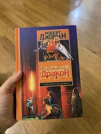 Роберт Джордан Возрожденный Дракон