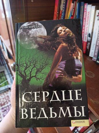 Сердце ведьмы Алисия Дин ужасы мистика