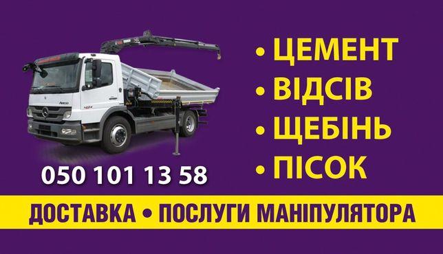 Маніпулятор- Самоскид Послуги доставки Пісок Щебінь Відсів