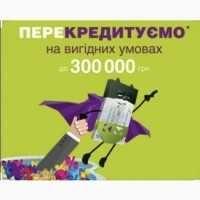 Вигідне перекредитування МФО, Ужгород