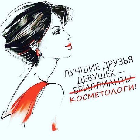 Профессиональный Косметолог - Эстетист. метро Холодная Гора